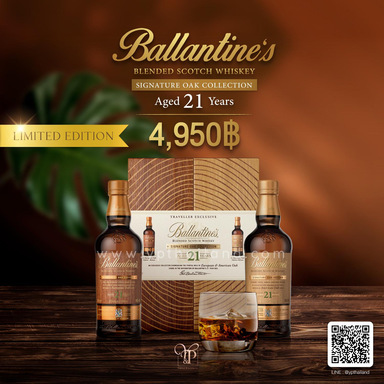 Ballantine's 21 Signature Oak Collection ราคา 4,950 บาท