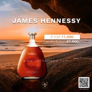 JAMES HENNESSY COGNAC 2 ขวด 11,000 บาท