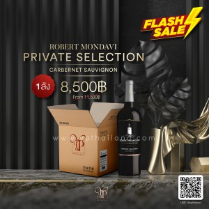 Robert Mondavi Private Selection in Cabernet Sauvignon ยกลัง 12 ขวด 8,500 บาท